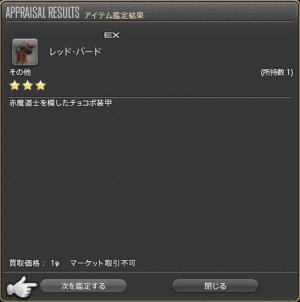 Ff14180327_1